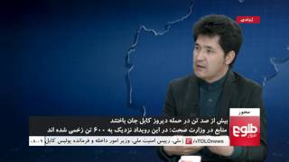 MEHWAR: Reactions To Kabul Bombing Discussed