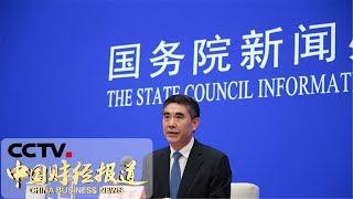 """[中国财经报道]国务院部署精准施策加大力度做好""""六稳""""工作  CCTV财经"""