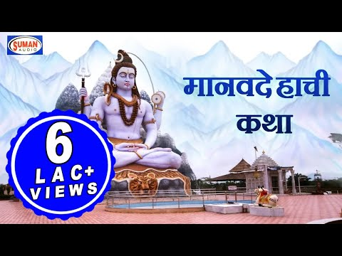 Manav Dehachi Katha   Marathi Devotional Video   Shankarrav Marbate, Bheemrav Raut   Suman Audio