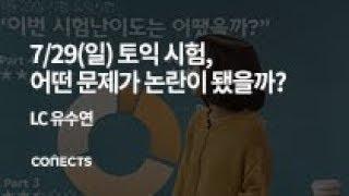 [영단기/토익인강] 유수연T_7월 29일 정기토익 LC…