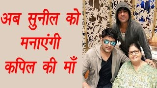 Kapil Sharma Vs Sunil Grover: Now Kapil's Mother Will Try For PATCH UP | FilmiBeat