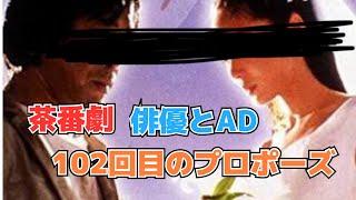 【閲覧注意】茶番劇 俳優とAD 102回目のプロポーズ (劇)快心劇は芝...