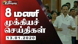 Puthiya Thalaimurai 8 AM News 13-01-2020