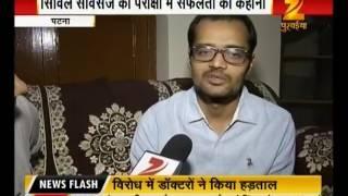 many Bihar students cleared UPSC Civil exmination