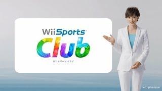「Wii スポーツ クラブ」 の滝川クリステルさん出演のCMです。WiiUのダ...