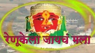 Mahur Gadala Jayacha Mala - Marathi Devotional Song