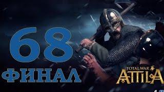 Геты - предки викингов #68 - Пир [Total War: ATTILA][ФИНАЛ]