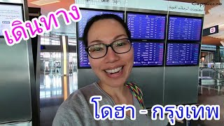 เดินทาง-โดฮา-กรุงเทพ-มาดูสนามบินกัน-cappuccino