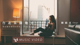 陳綺貞 Cheer Chen【台北某個地方 Somewhere, Taipei 】 Official Music Video