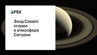 Миссия завершена: межпланетный зонд Cassini сгорел в атмосфере Сатурна