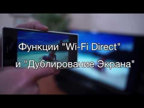 Как включить wifi direct