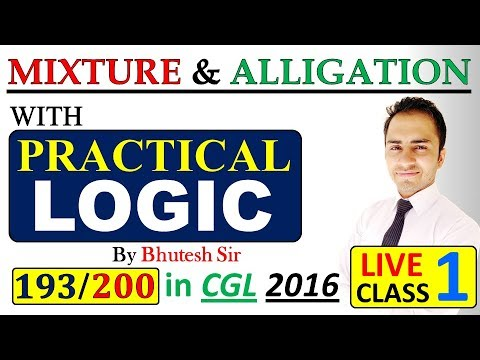 Mixture and Alligation for SSC CGL, Bank PO and all competitive exams
