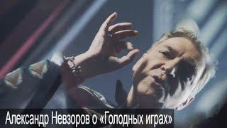 Александр Невзоров о «Голодных играх»