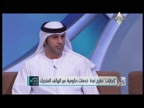Sanad Meqbali Interview on Abu Dhabi Media - Enjazat Services