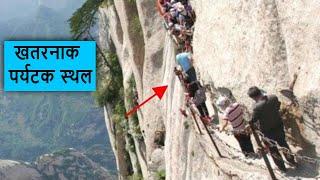 दुनिया में 10 सबसे खतरनाक पर्यटक स्थल