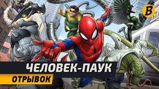 Человек-Паук - Отрывок (RUS)