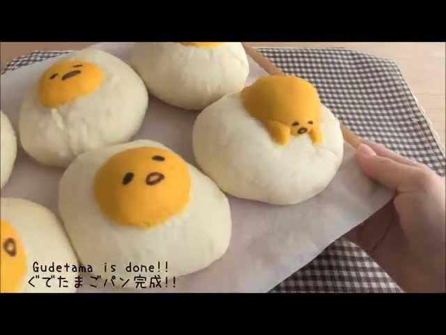 「ぐでたまごパン」の作り方 Gudetama Egg bread , YouTube