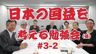 日本の国益を考える勉強会#3-2【彼らは左翼ではない反日なのだ】堤堯、高山正之、馬渕睦夫、志方俊之、塩見和子、源真里