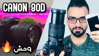 الكاميرا الجديدة للقناة ||| كم سعرها ؟؟ مقارنة تصوير اول فيديو بالقناة بكاميرا ايفون 5 ||
