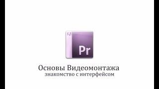 2 урок Знакомство с интерфейсом Adobe Premiere Pro