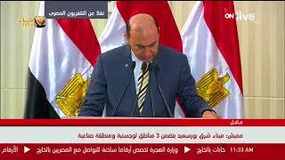رئيس قناة السويس: ميناء شرق بورسعيد جوهرة المتوسط | الصباح العربي