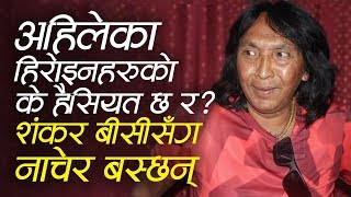 'Heroin are found dancing with Shankar BC, they have no status ' - Rajendra Khadgi   Nepal Aaja
