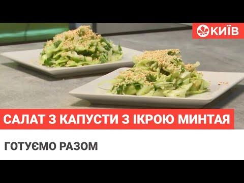 Овочевий салат з ікрою минтая - покроковий рецепт