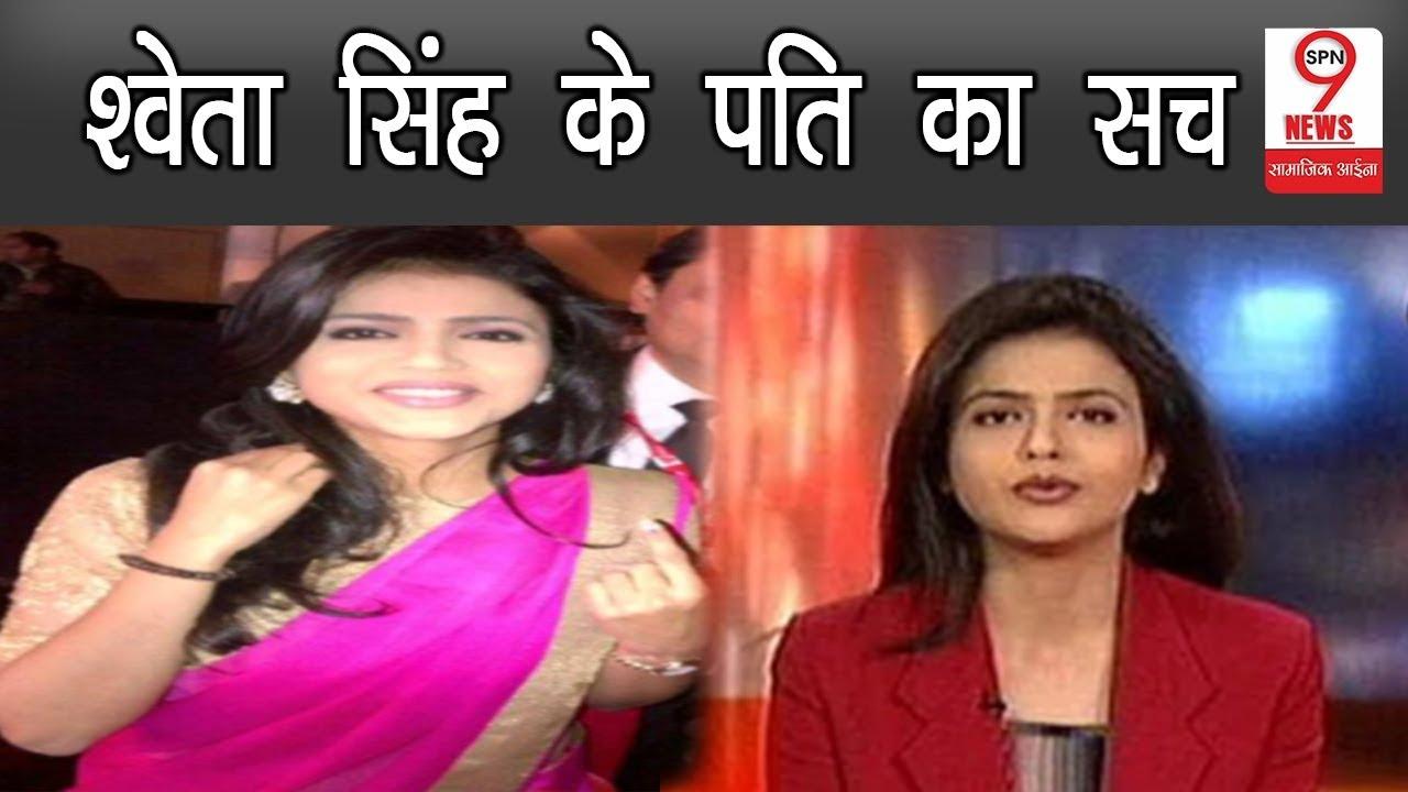 Aaj Tak की एंकर Shweta Singh के पति को लेकर हुआ बड़ा खुलासा, शादी से जुड़ा है ये राज