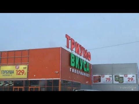 ТРИУМФ ВКУСА . Гипермаркет в Омске , Левый берег. Обзор цен.