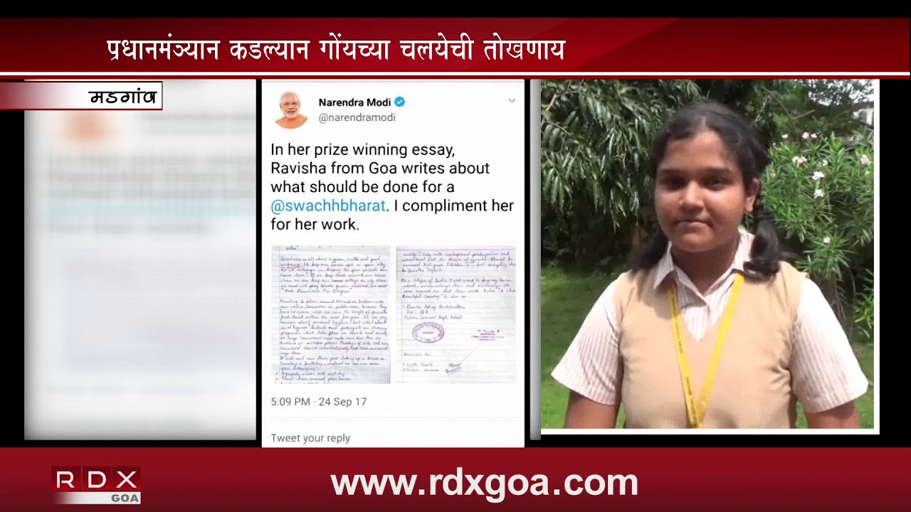 pm narendra modi congratulates goan girl in his tweet for her  pm narendra modi congratulates goan girl in his tweet for her inspiring essay