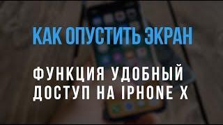 как на iPhone X опустить экран? / Функция удобный доступ на айфон 10