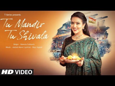 Tu Mandir Tu Shivala | Amruta Fadnavis | Ashish More | Song For Corona Warriors | T-Series