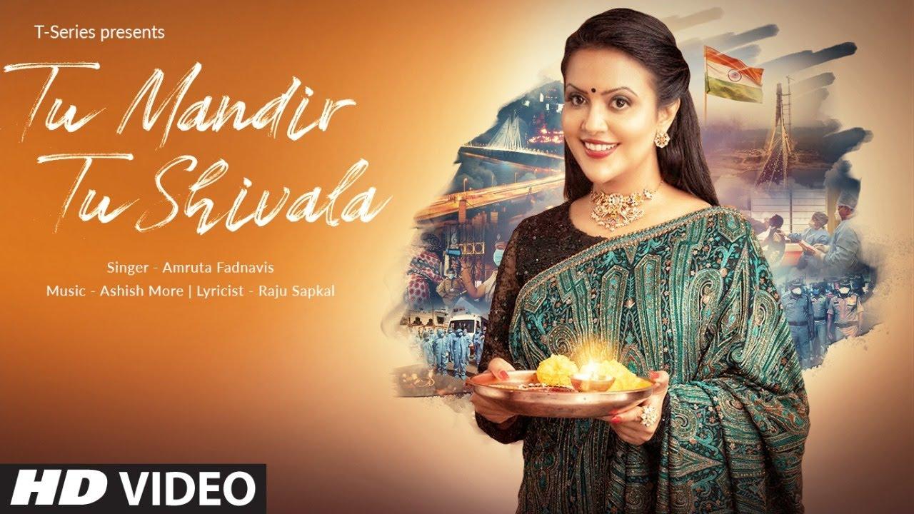 Tu Mandir Tu Shivala   Amruta Fadnavis   Ashish More   Song For Corona Warriors   T-Series