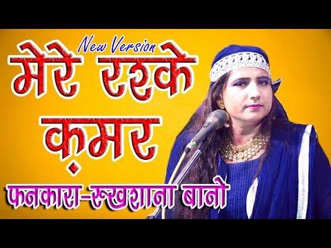sharif parwaz-Rukhshana bano/ मेरे रश्के क़मर क़व्वाली /Mere Rashqe Kamar New Virsion Qawwali /