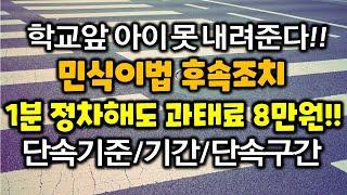 민식이법 후속조치 1분 정차해도 과태료 8만원!! 주차 정차  단속기준