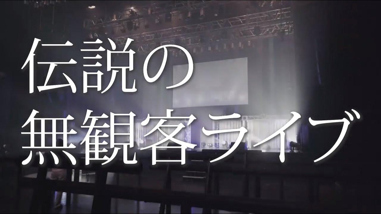 22/7 5thシングル「ムズイ」発売記念スペシャル無観客ライブ(2020.2.27 Zepp Tokyo)ダイジェスト映像