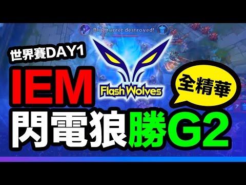 FW vs G2 - espn第16名輕鬆打贏第4名隊伍 - IEM 總決賽 Day 1 小組賽