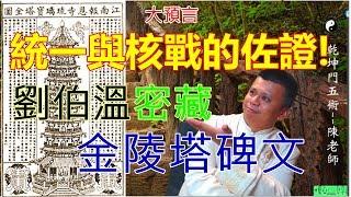 恐怖的巧合?推背圖與金陵塔碑文驗證中華民國的滅亡與核戰!令人驚訝的歷史本文!推背圖系列第六集