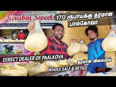 Cheapest Palkova Shop in Chennai || Wholesale & Retail Sweet Shop || நம்ப முடியாத விலையில் பால்கோவா