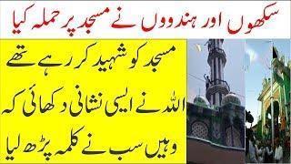 Allah Showed Right Path To People II Miracle Story Of A Mosque II Masjid K Zariye Kaisa Mojza Huwa