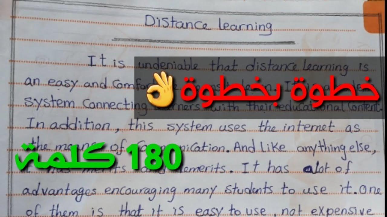 كتابة براجراف عن التعليم عن بعد خطوة بخطوة بطريقة مبسطة جدا Youtube