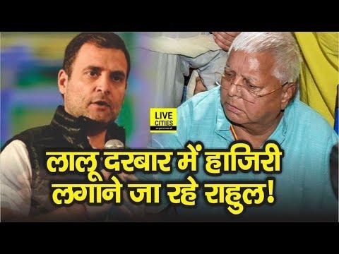 Lalu Yadav के दरबार में हाजिरी लगाने जाएंगे Rahul Gandhi! दो मार्च को Ranchi पहुंच रहे हैं
