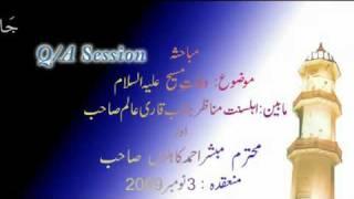 Ahmadi ( vs)Suni munazra part(18/20) topic of Death of Jesus