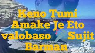 Keno Tumi Amake Je Eto Bhalobaso ll কেন তুমি আমাকে যে এতো ভালোবাসো sung by Sujit Barman ll