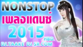 Repeat youtube video เพลงแดนซ์มันส์ๆ 2015-2016 NONSTOP [DJ.TAAKE'SR] SHADOW 3CHA [140-148] V.6