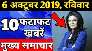 Today Breaking News ! आज 6 अक्टूबर 2019 के मुख्य समाचार बड़ी खबरें, नवरात्रि PM Modi, RBI Bank, ISRO
