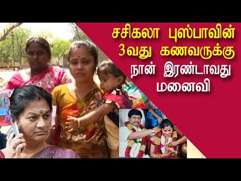 """My husband is Sasikala Pushpa's next husband tamil live news, tamil live news, tamil news redpix   MADURAI: A woman created a flutter at the district collectorate here on Tuesday by claiming that the man who Rajya Sabha Member of Parliament Sasikala Pushpa ( aiadmk mp sasikala pushpa,)was allegedly going to marry had already been married to her and that she also had a child with him.   T Sathyapriya, 34, of Manikandan Nagar in Villapuram, who arrived at the collectorate carrying an infant, claimed that she had married B Ramasamy of Viswanoor, R S Mangalam in Ramanathapuram district on December 10, 2014 at a hall in Jeeva Nagar. She told reporters that her father had been looking for a bridegroom for her on a matrimonial site when her family was introduced to Ramasamy, a widower who claimed to have been working as a judge in New Delhi. """"He already had a daughter from his first marriage but we agreed to look after her,"""" she said adding that none of his relatives had turned up for the marriage and he did not seem to mind it.  More tamil news, tamil news today, latest tamil news, kollywood news, kollywood tamil news Please Subscribe to red pix 24x7 https://goo.gl/bzRyDm #tamilnewslive sun news sun news live  red pix 24x7 is online tv news channel and a free online tv"""