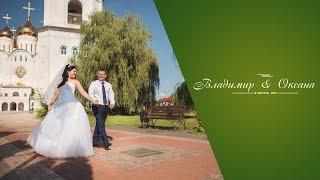 Свадебный клип Владимира и Оксаны 12.08.17 ( Брянск )