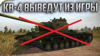 КВ-4 СТАНЕТ ПРЕМ-ТАНКОМ?!