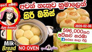 අවන නතව හමලන කර බනස Milk bread (no oven) by Apé Amma
